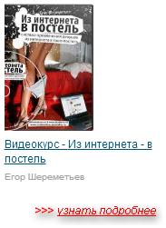 Егор Шереметьев Видеокурс - Из интернета - в постель