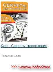 Курс - Секреты скорочтения Татьяна Бадя